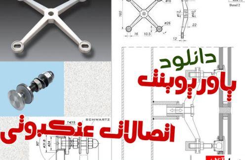 پاورپوینت و pdf با موضوع اتصالات عنکبوتی SPIDER GLASS در 42 اسلاید