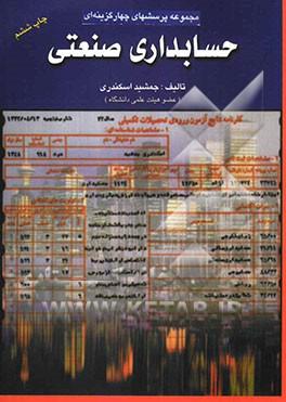 کتاب مجموعه پرسشهای تستی  حسابداری صنعتی همراه با پاسخ تشریحی  تالیف جمشید اسکندری