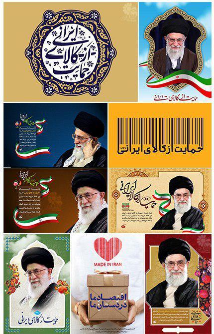 12  عدد پوستر شعار سال مقام معظم رهبري به همراه فايل وكتور لوگو شعار سال ، حمایت از کالای ایرانی