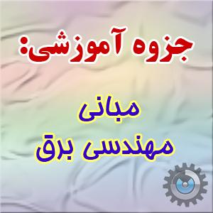 جزوه مبانی برق ۱ دکتر غریب دانشگاه بین المللی امام خمینی