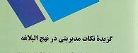 خلاصه و گزیده نکات مدیریتی در نهج البلاغه لطف اله فروزنده و افتخارسادات نوابی نژاد
