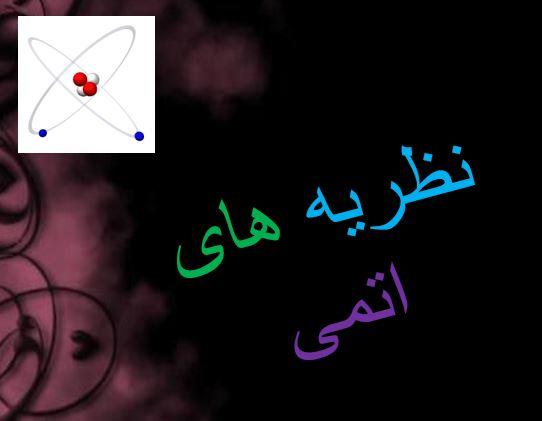 """پاورپوینت """"نظریه های اتمی"""" در 22 اسلاید"""
