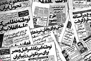 """تحقیق درباره """"جایگاه مطبوعات در سیاست ملی ارتباطی و رسانهای"""""""