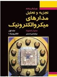 کتاب مدارهای میکرو الکترونیک سدرا اسمیت (ترجمه