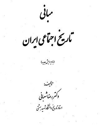 دانلود کتاب مبانی تاریخ اجتماعی ایران - رضا