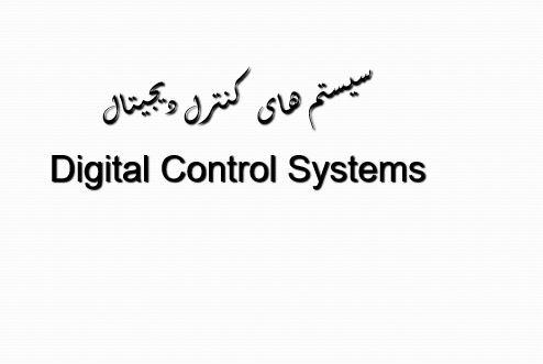 """پاورپوینت """"سیستم های کنترل ديجيتال Digital Control Systems"""" در 38 اسلاید"""