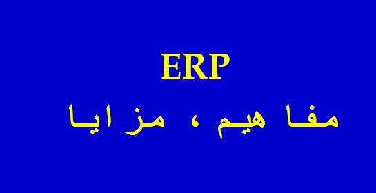 "پاورپوینت ""ERP مفاهيم، مزايا"" در 36 اسلاید"