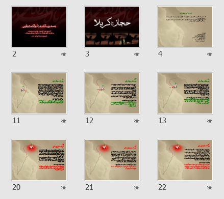 """پاورپوینت """"حجاز تا کربلا-همراه با سيدالشهدا از مدينه تا كربلا"""" در 28 اسلاید"""