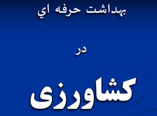 """پاورپوینت و pdf """"بهداشت حرفه اي در كشاورزي """" در 29 اسلاید"""