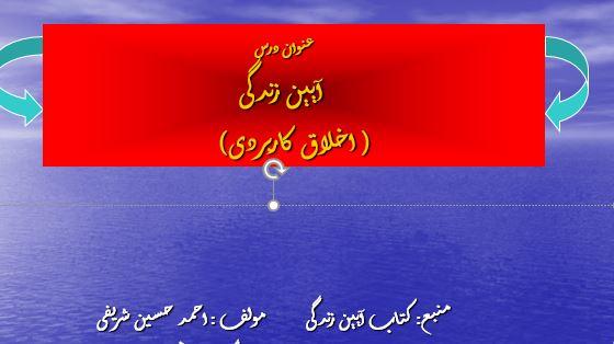پاورپوینت و pdf آيين زندگی ( اخلاق کاربردی)، احمد