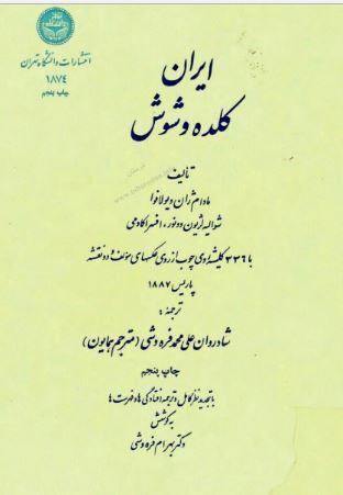 دانلود کتاب ایران کلده و شوش pdf