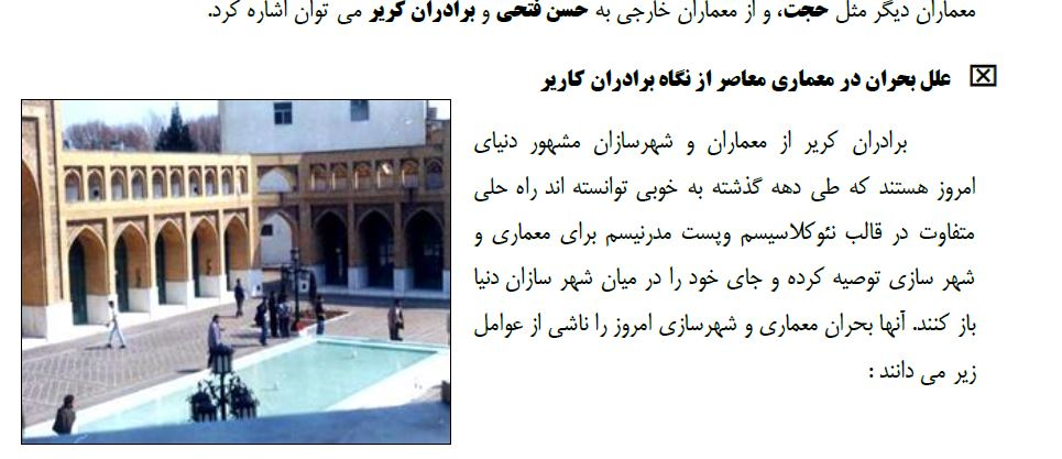 حکمت هنر و معماری اسلامی در 342 صفحه