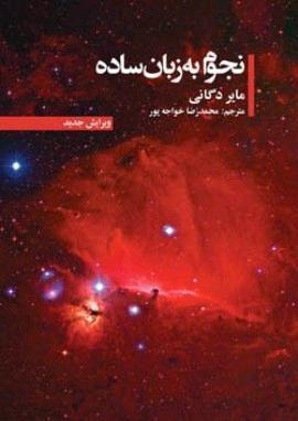"""کتاب """"نجوم به زبان ساده به زبان فارسی"""" مایر ذکائی"""