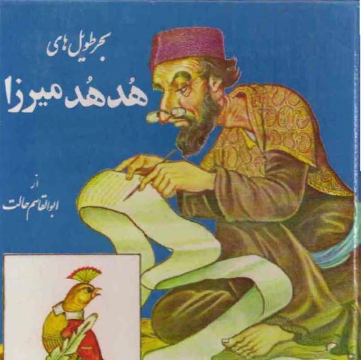 کتاب بحر طویل های هدهد میرزا