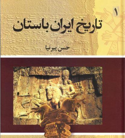 تاریخ ایران باستان(تاریخ مفصل ایران قدیم) -حسین پیرنیا مشیر الدوله