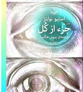 دانلود کتاب جزء از کل ترجمه فارسی