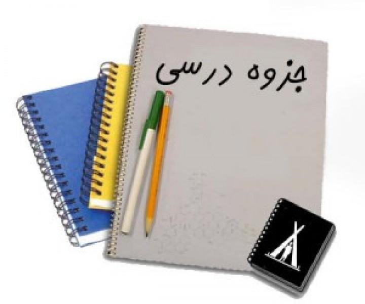 جزوه فارسی نظریه گراف و کاربرد های آن+بانک نمونه سوالات