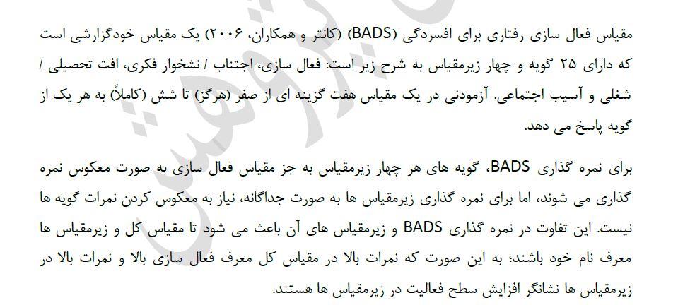 مقیاس فعال سازی رفتاری برای افسردگی کانتر و همکاران ) BADS )