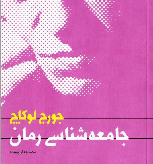 کتاب جامعهشناسی رمان جورج لوکاچ