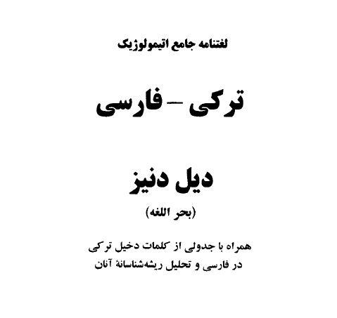 لغتنامه جامع اتیمولوژیک ترکی -فارسی