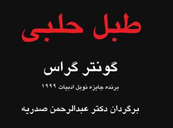 کتاب صوتی و متنی طبل حلبی