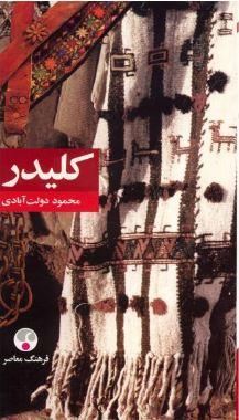 کتاب کلیدر اثر محمود دولت آبادی 10 جلدی + فایل های صوتی