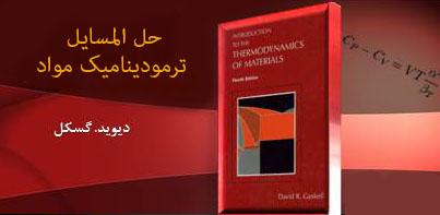 حل المسائل کتاب مقدمه ای بر ترمودینامیک مواد دیوید. گسکل