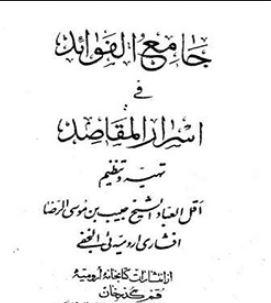 جامع الفواید فی اسرار المقاصد