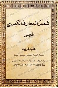 شمس المعارف الکبری(فارسی)