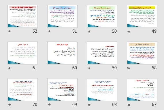 پاورپوینت تعلیم و تربیت رسمی و عمومی در جمهوری اسلامی 73 اسلاید