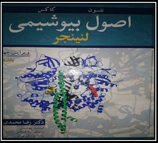کتاب اصول بيوشيمي لنينجر - فارسی -بخش 1 و 2