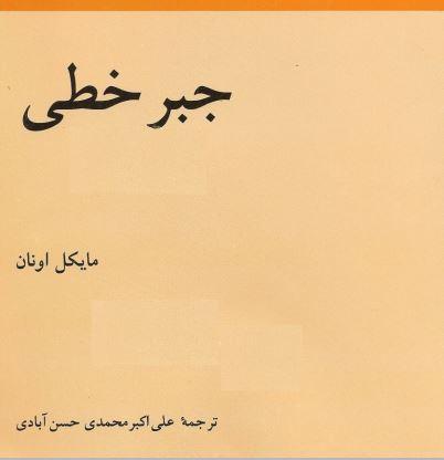دانلود جبر خطی مایکل اونان به زبان فارسی