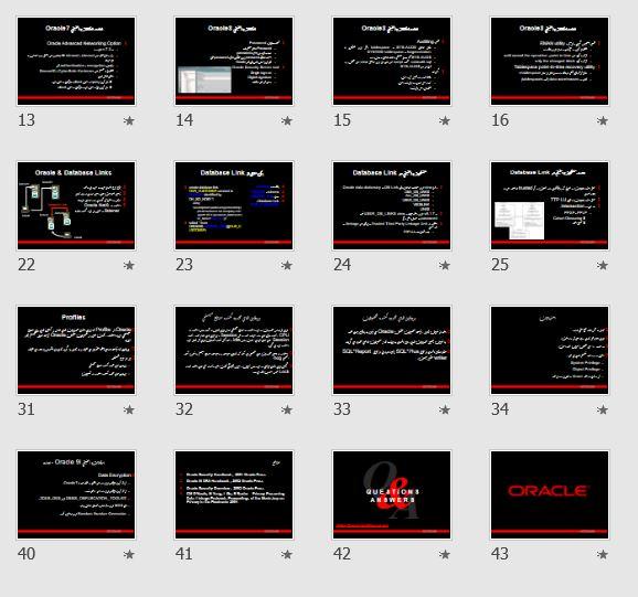پاورپوینت امنیت پایگاه داده اوراکل 43 اسلاید