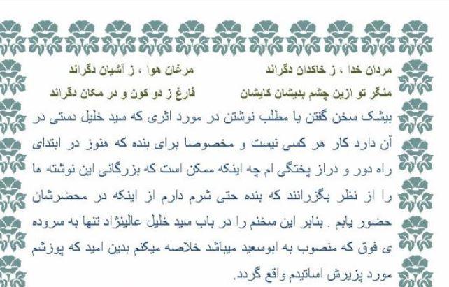دیوان اشعار و پیشگویی های خان الماس