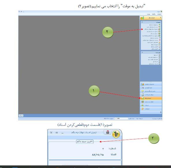 آموزش جامع نرم افزار حسابداری سپیدار pdf