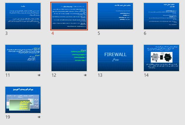 پاورپوینت امنیت اطلاعات 19 اسلاید