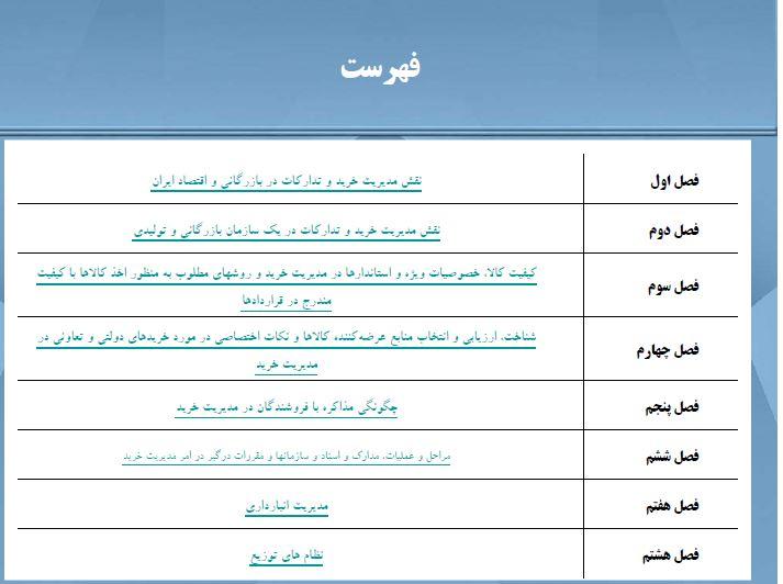 جزوه  سیستم های خرید - انبارداری و توزیع علی اصغر انوار رستمی