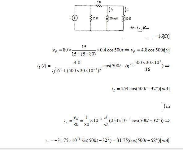 سوالات مدارات   41 صفحه