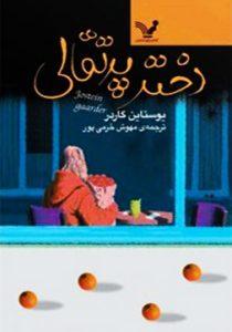 کتاب دختر پرتقالی اثر یوستاین