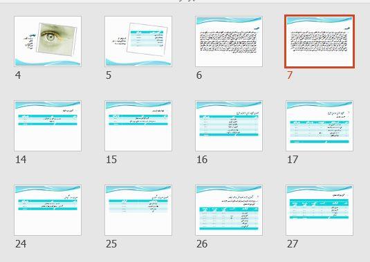 "پاورپوینت ""طرح توجيهي طراحي نرم افزار و صفحات وب "" 30 اسلاید"