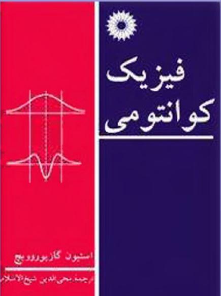 فیزیک  کوانتومی  -  استیون  گازیور  وویچ  -  ترجمه  دکتر  محی الدین  شیخ الاسلامی
