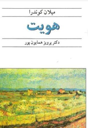 کتاب هویت میلان کوندرا