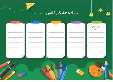 طرح لایه باز برنامه کلاسی و هفتگی دانش آموزان دختر و پسر 6 طرح لایه باز , psd