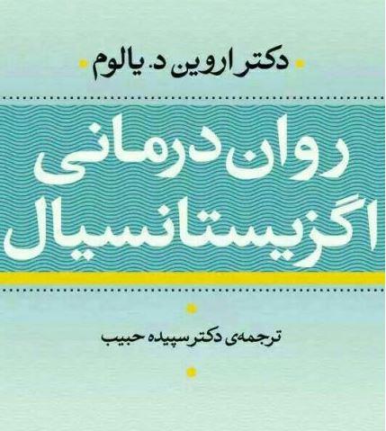 روان درمانی اگزیستانسیال ترجمه فارسی