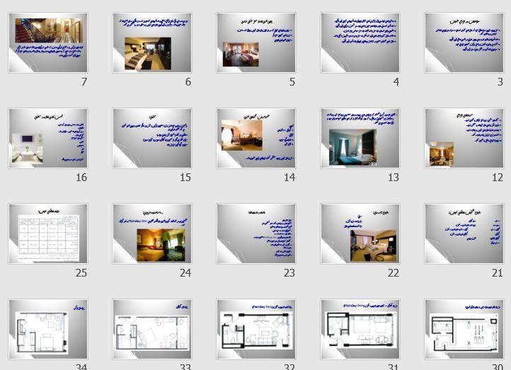 پاورپوینت طراحی هتل ومطالعات اقامتي هتل 59 اسلاید