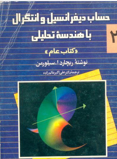 حل المسائل  ریاضی سیلورمن دو جلدی فارسی