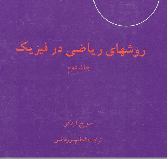 روشهای ریاضی در فیزیک آرفکن دو جلد فارسی