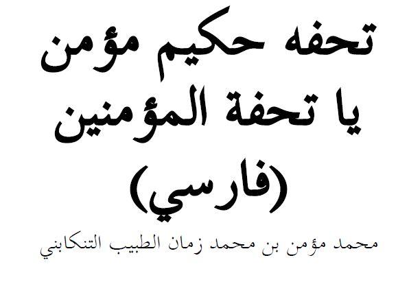 تحفه حکیم مومن