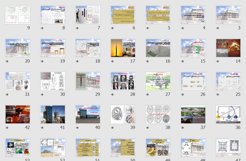 """پاورپوینت """"تناسبات در معماري"""" 57 اسلاید"""