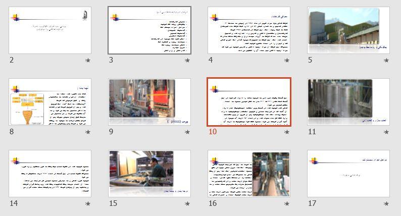 """پاورپوینت""""  بررسی  نحوه اجرای نگهداری و تعمیرات در کارخانه کاشی یزد سرام کویر """" 40 اسلاید"""